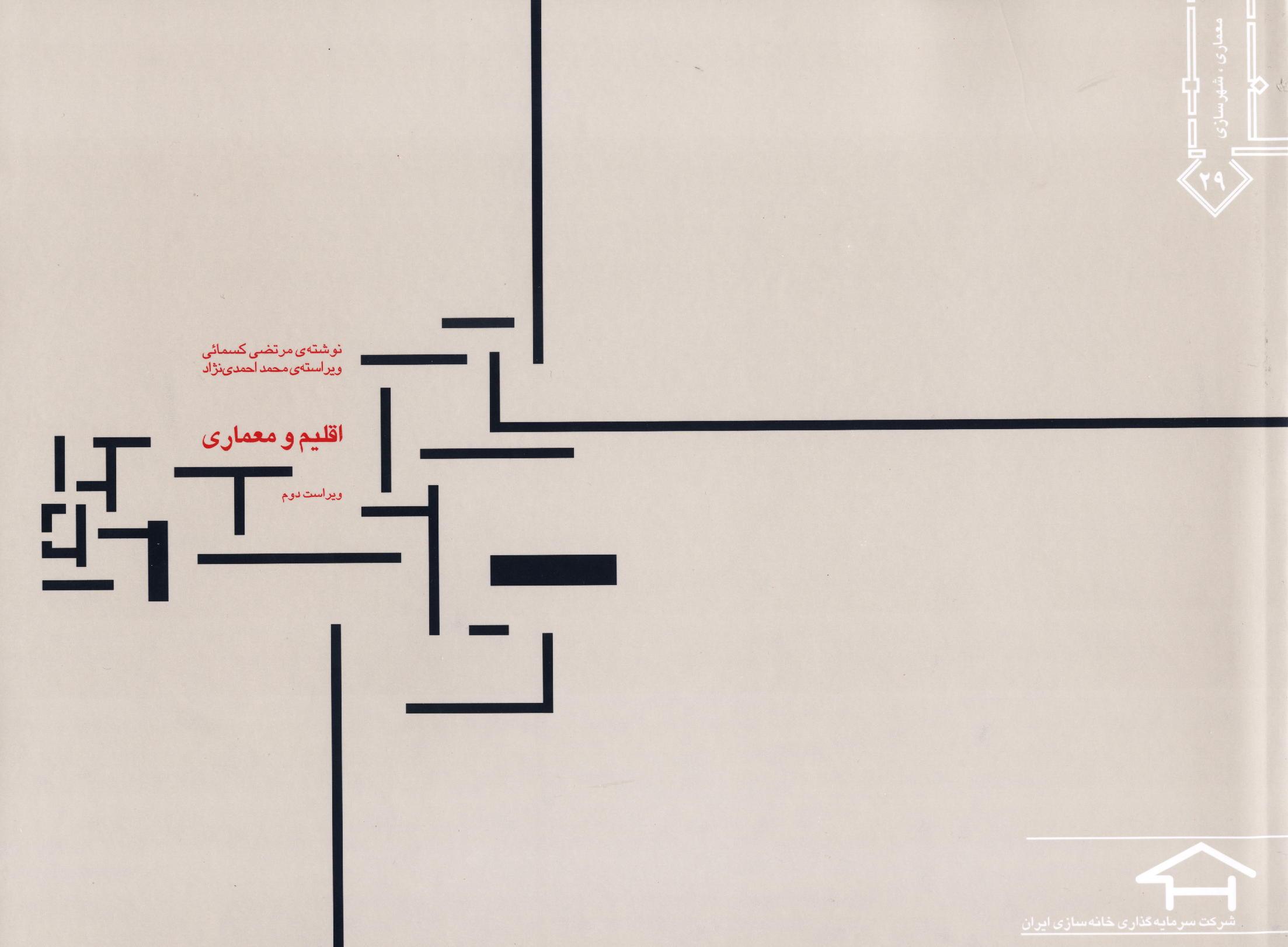 Architectural Design Books Pdf petawilsonus Inspirational Home